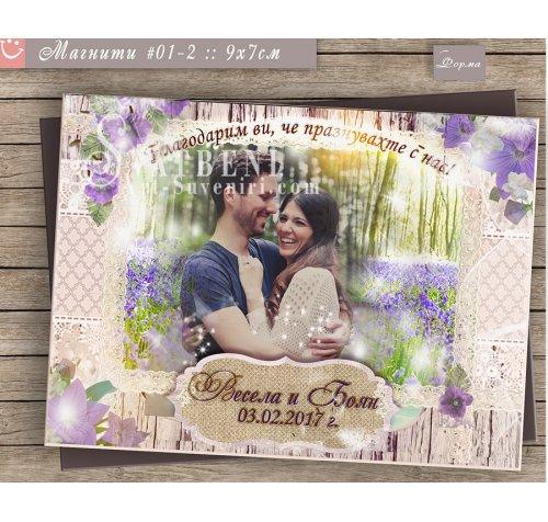 Магнити със Снимка и тема Рустик в лилаво :: Сватбени Подаръци за Гостите №01-2 ››578
