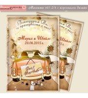 """Подарък за Гостите - Магнити """"Just Married #3"""" :: Сватбени Сувенири #01-2"""