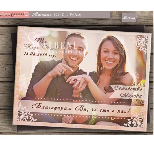 """Магнити """"Blush"""" (2) и Акцент върху Снимката :: Подаръци за гостите #01-2 ››768"""