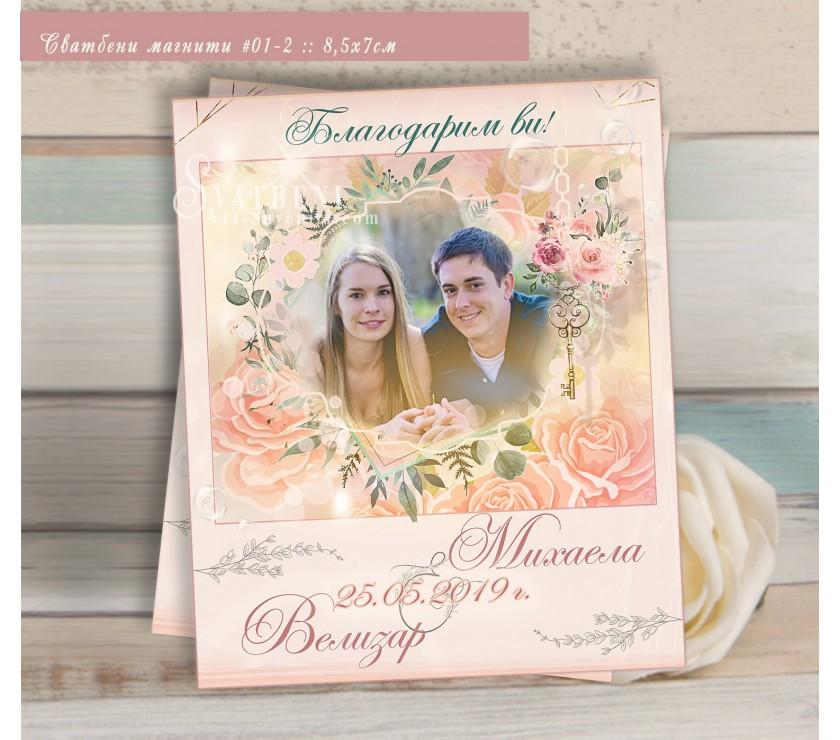 """Магнити със Снимка """"FloralRose"""" :: Подаръци за гостите #01-2"""