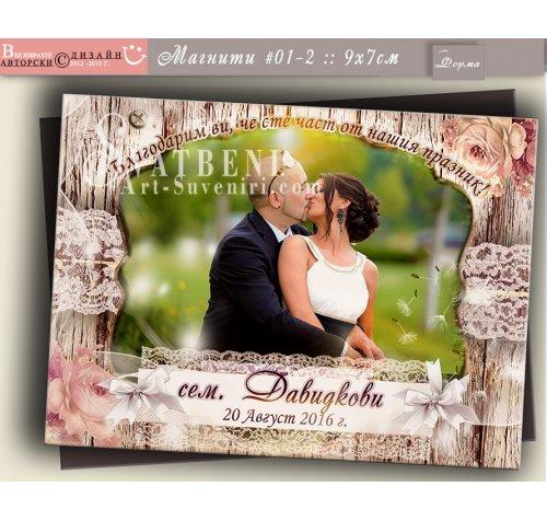 Сватбени Магнити тема Рустик Дантела  :: Подаръци за гостите #01-2 ››592
