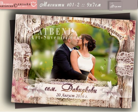 Сватбени Магнити тема Рустик Дантела  :: Подаръци за гостите #01-2