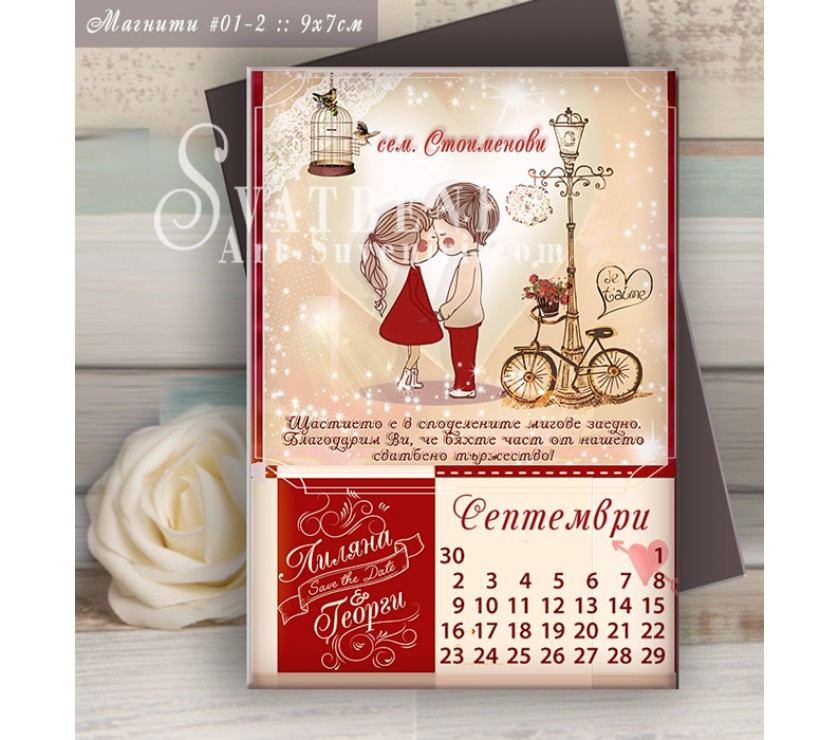 """""""Save the Date"""" Сватбени магнити с тема """"Романтична Целувка"""" №01-2"""