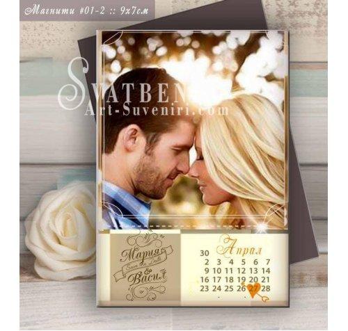"""""""Save the Date"""" Сватбени магнити с акцент върху снимката №01-2››899"""