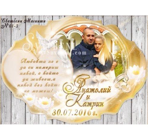 Сватбени магнити в златно с красиво послание и снимка #01-3››187