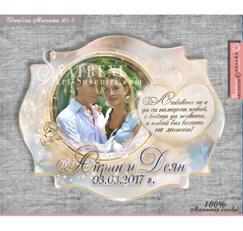 """Сватбени Магнити """"Романс"""" с Послание и Снимка № 01-3››732"""