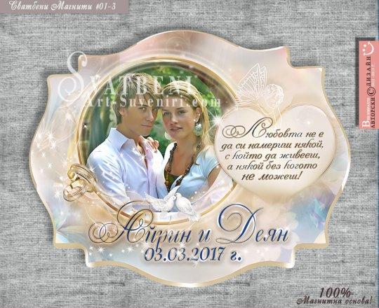 """Сватбени Магнити """"Романс"""" с Послание и Снимка № 01-3"""