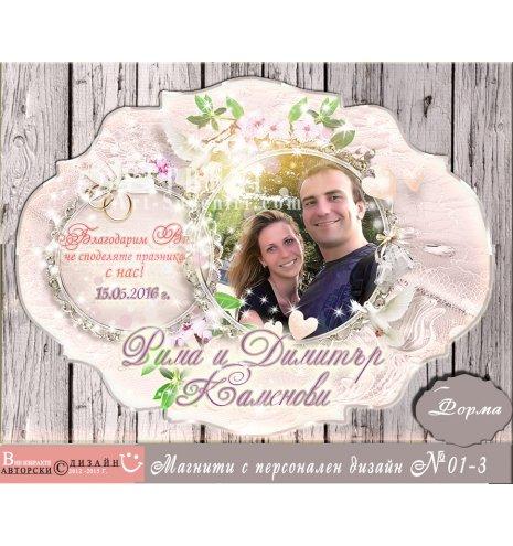Tema Cherry Blossom и Снимка :: Сватбени магнити, винтидж форма 01-3 (Винтидж форма магнитни стикери :: 102:76 мм.) АРТ™