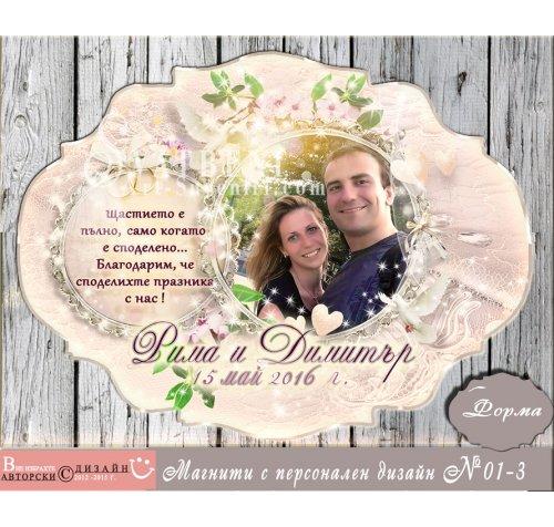 Tema Cherry Blossom и Снимка :: Сватбени магнити, винтидж форма 01-3››635