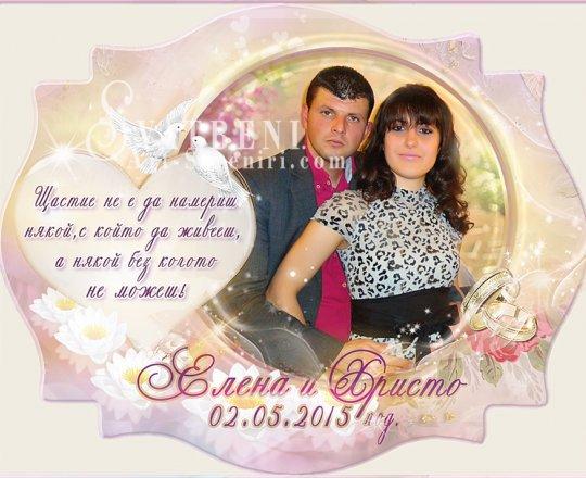 """Сватбени магнити """"Марсала"""" с послание и снимка #01-3"""