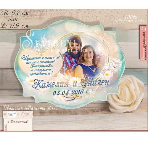 Сватбени Магнити с Акцент Тюркоаз и Вашата Снимка :: Модел № 01-3››853