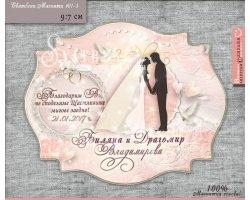 """Сватбени магнити """"Лейса"""" винтидж форма №01-3"""