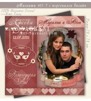 """Дизайн """"Марсала и Бордо"""" с ваша Снимка :: Сватбени Магнити  #01-7"""