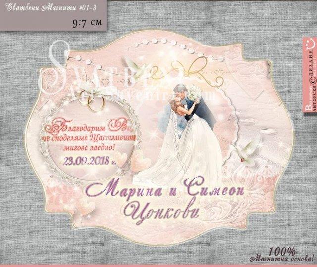 """Сватбени Магнити """"KissArt"""" в цветова гама по избор #01-3"""