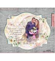 """Сватбени Магнити """"Багрия"""" с Послание и Снимка № 01-3"""