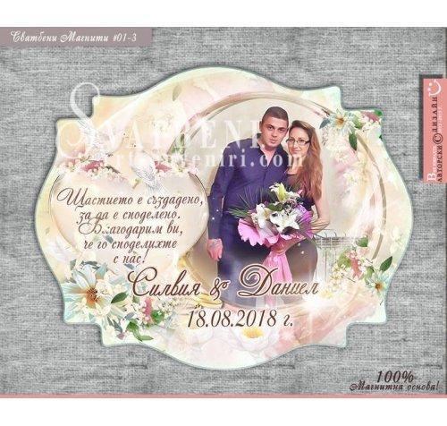 """Сватбени Магнити """"Багрия"""" с Послание и Снимка № 01-3››725"""