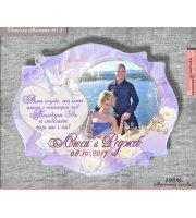 Сватбени магнити в лилава тема с красиво послание и снимка #01-3