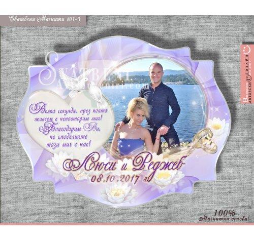 Сватбени магнити в лилава тема с красиво послание и снимка #01-3››677