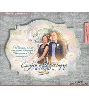 Магнити със снимка, послание и цветова гама по избор № 01-3