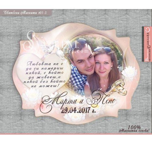 Сватбени Магнити в Нежно Розово с послание и снимка #01-3››678