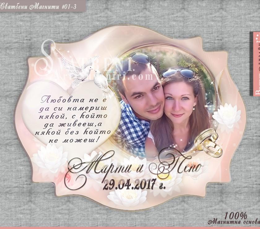 Сватбени Магнити в Нежно Розово с послание и снимка #01-3