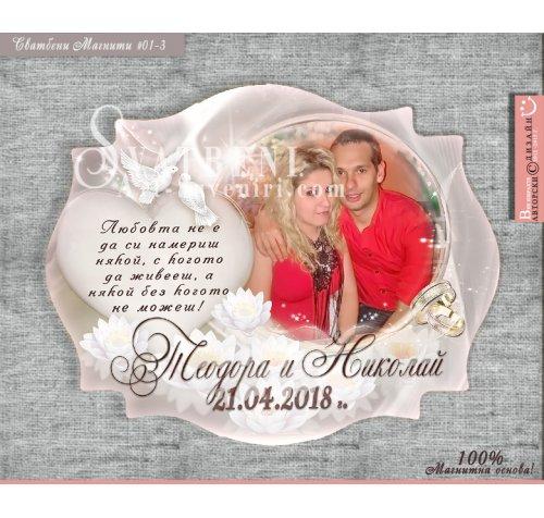 Сватбена тема в сребърно и бяло:: Магнити, сватбени подаръци № 01-3››258