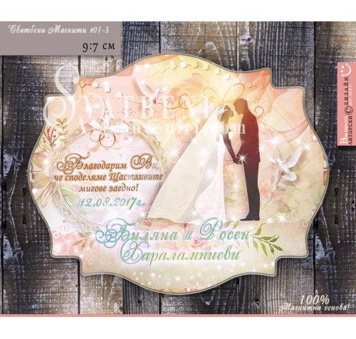 """Сватбени Магнити """"Floral Blush"""" в Цветова Гама по Избор № 01-3››849"""