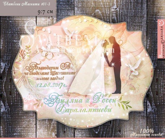 """Сватбени Магнити """"Floral Blush"""" в Цветова Гама по Избор № 01-3"""