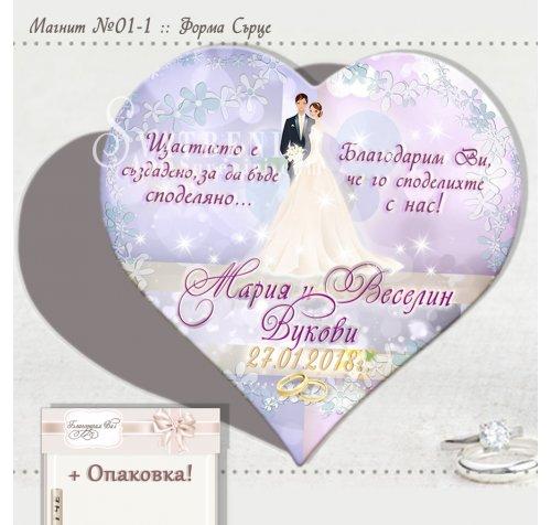 Младоженци Файн, тема Люляк :: Сватбени Магнити Сърце №01-5››880