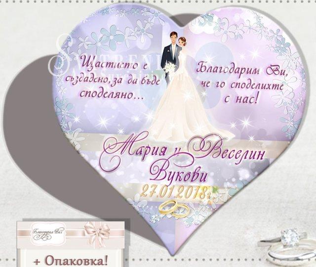 Младоженци Файн, тема Люляк :: Сватбени Магнити Сърце №01-5