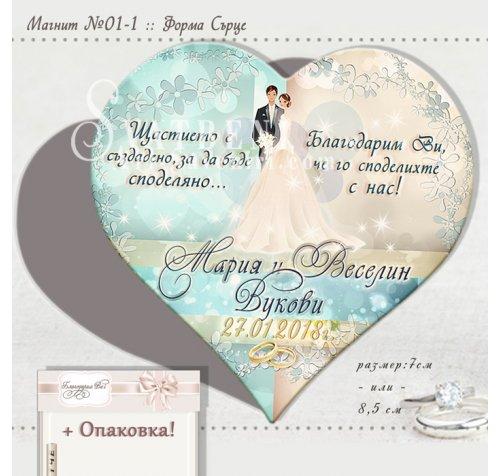 Дизайн Младоженци Файн и Послание #2 :: Сватбени Магнити - Сърце››338