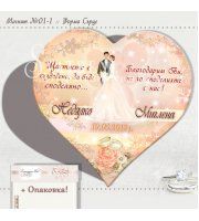 Младоженци Файн, пудра и рози :: Сватбени Магнити Сърце №01-5