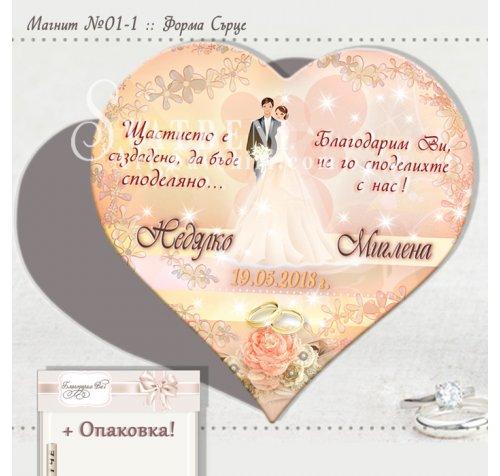 Младоженци Файн, пудра и рози :: Сватбени Магнити Сърце №01-5››879