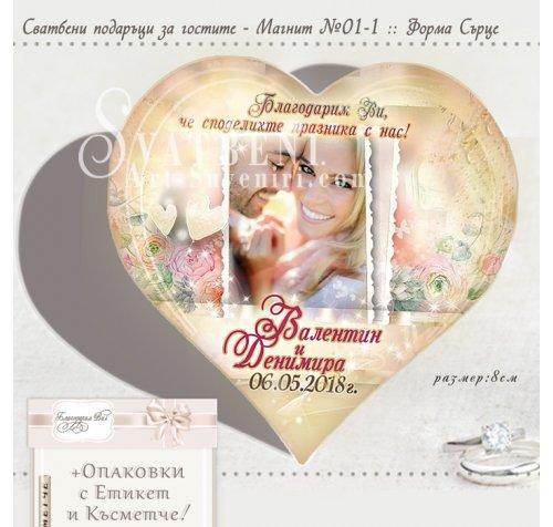 """Дизайн """"Floral"""" и Снимка :: Сватбени Магнити Сърце № 01-1››855"""