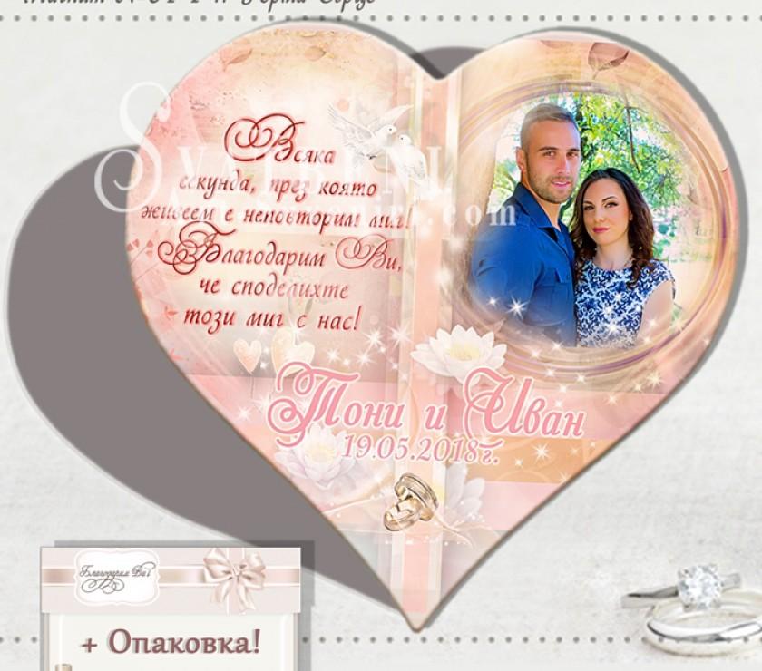 Магнити със Снимка и Послание в Цветове по избор и форма Сърце :: Сватбени подаръци № 01-1