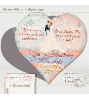 Дизайн Младоженци Файн и Послание :: Сватбени Магнити - Сърце