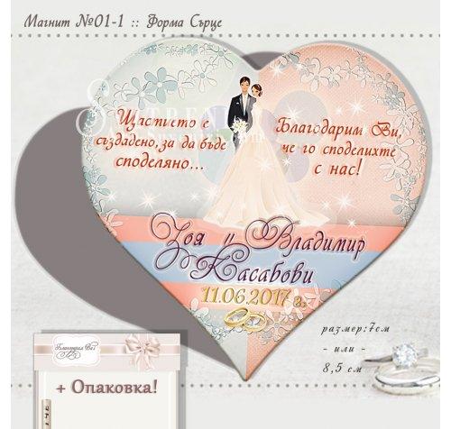 Дизайн Младоженци Файн и Послание :: Сватбени Магнити - Сърце››318