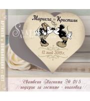 """Дизайн """"Мини и Мики 2"""" Сватбени Магнити Сърце №01-5"""
