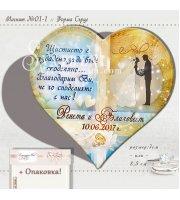"""Сватбен Магнит Сърце """"Младоженци Стайли 2"""" :: #01-5"""