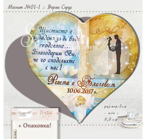 """Сватбен Магнит Сърце """"Младоженци Стайли 2"""" :: #01-5››789"""