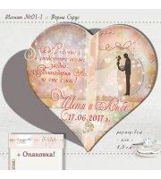 """Сватбен Магнит Сърце с Дизайн """"Младоженци Стайли"""" :: #01-5"""