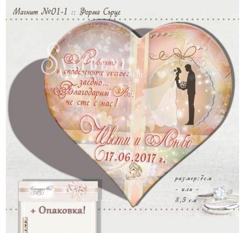 """Сватбен Магнит Сърце с Дизайн """"Младоженци Стайли"""" :: #01-5››477"""
