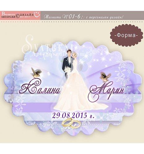 """Магнити за Сватба """"Младоженци Файн"""" 2 :: Сватбени Подаръчета #01-6 (Гъвкава магнитна лента) АРТ™"""