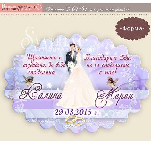 """Магнити за Сватба """"Младоженци Файн"""" 2 :: Сватбени Подаръчета #01-6››431"""
