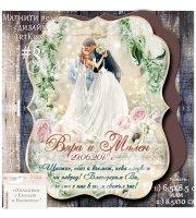 Сватбени Магнити с илюстрация KissArt в три теми :: Подарък за гостите №01-6