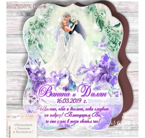 """Сватбени Магнити """"KissArt"""" в лилава тема :: Подарък за гостите №01-6››945"""