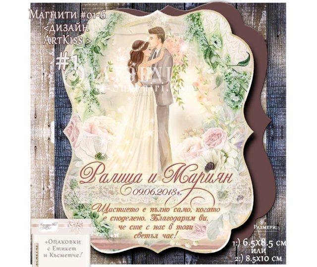 Сватбени Магнити с илюстрация KissArt (2) :: Подарък за гостите №01-6