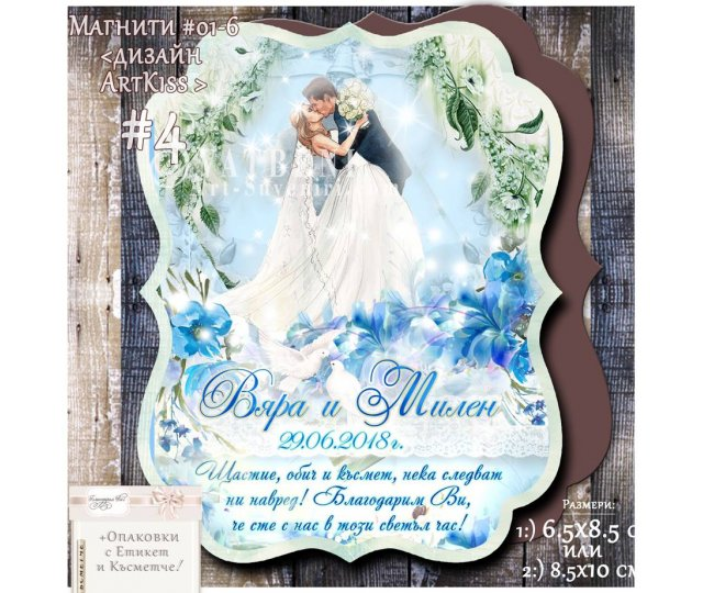 """Сватбени Магнити """"KissArt"""" в синя тема :: Подарък за гостите №01-6"""
