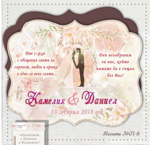 """Сватбени Магнити с Дизайн """"Blush"""" в Цветове по Избор :: #01-6››845"""