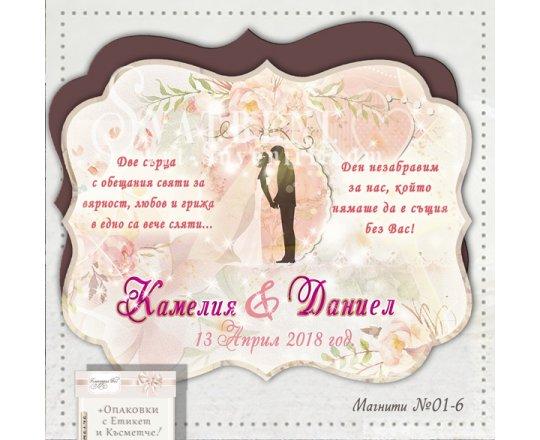 """Сватбени Магнити с Дизайн """"Blush"""" в Цветове по Избор :: #01-6"""